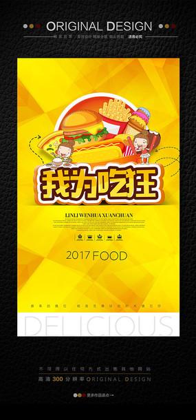 西餐快餐店促销广告
