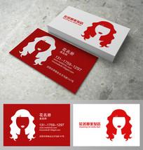 艳红时尚理发店名片