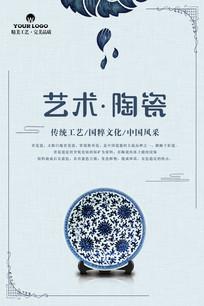 艺术青花陶瓷简约海报