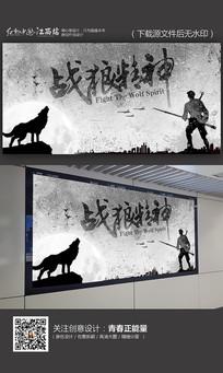 战狼精神部队军队展板设计