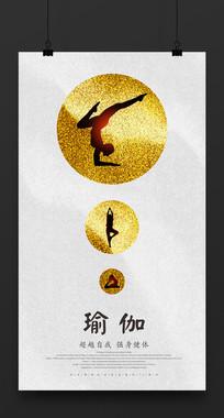 质感瑜伽海报