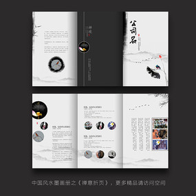 中国风水墨三折页