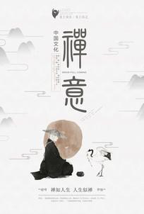 中国风禅意文化海报
