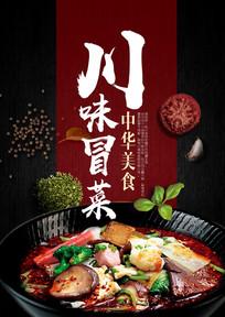 中华美食川味冒菜海报