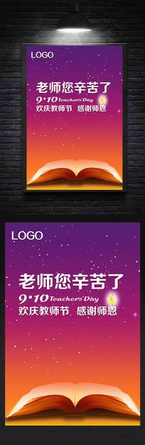 9.10教师节创意海报模版