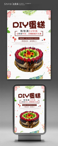 DIY创意美味蛋糕宣传海报
