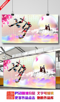 彩绘七夕情人节活动背景展板