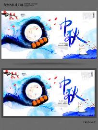 彩墨中国风中秋节海报设计