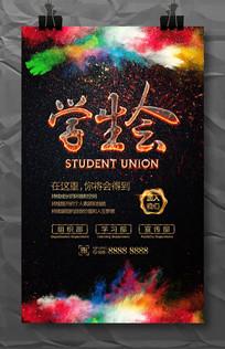 创意炫彩学生会纳新海报模板