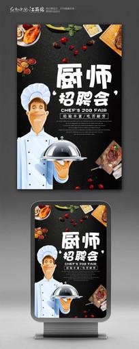 创意厨师招聘海报