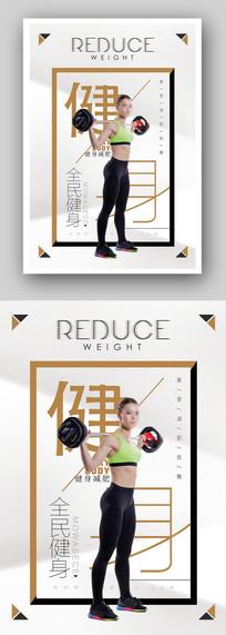 创意大气健身海报