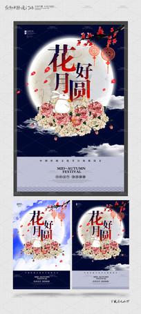 创意花好月圆中秋节海报设计