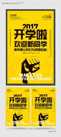 创意开学啦欢迎新同学海报设计 PSD