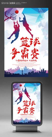 创意篮球争霸赛校园海报设计