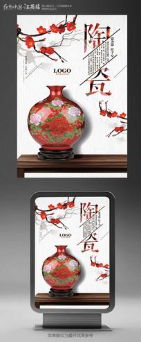 创意陶瓷宣传海报