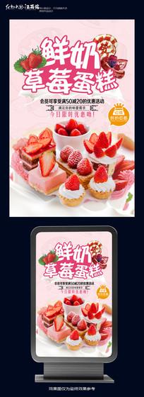 创意鲜奶草莓蛋糕海报设计