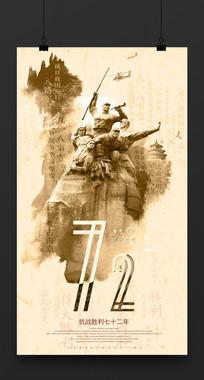 淡雅抗战胜利72周年海报