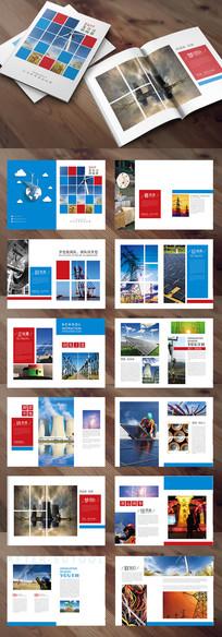 大气电力公司画册