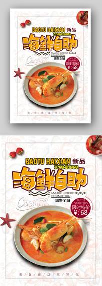 大气海鲜自助餐美食海报设计