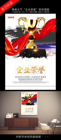 大气企业荣誉海报