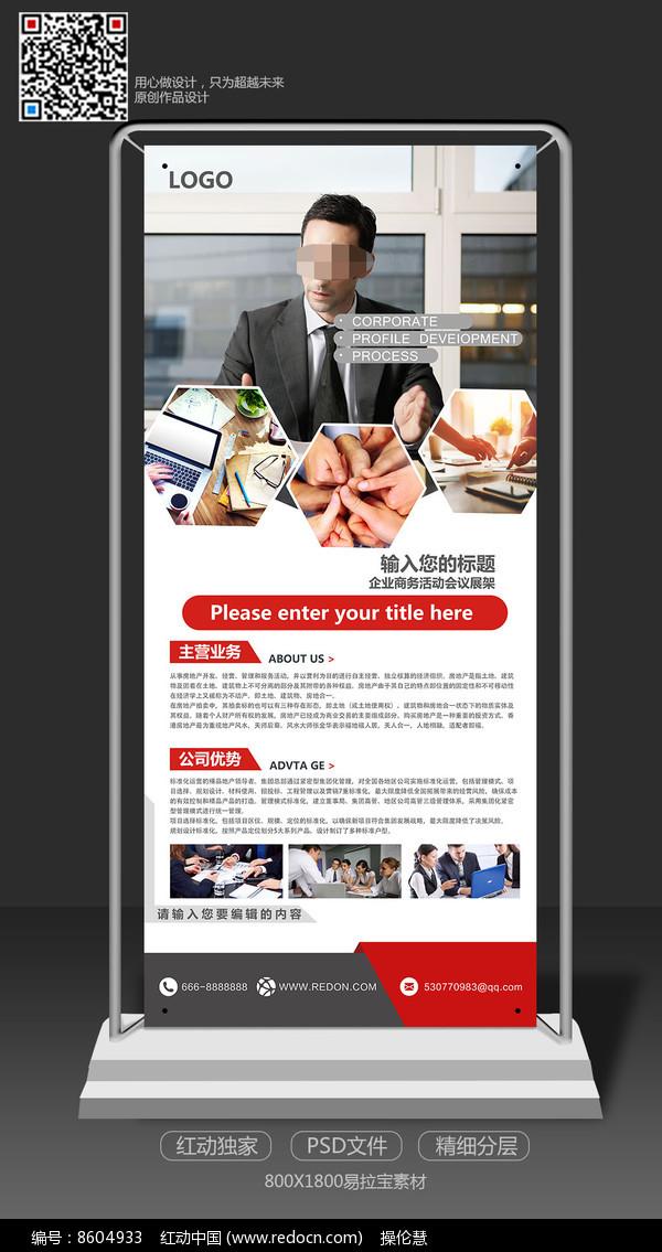 大气企业商务活动宣传易拉宝图片