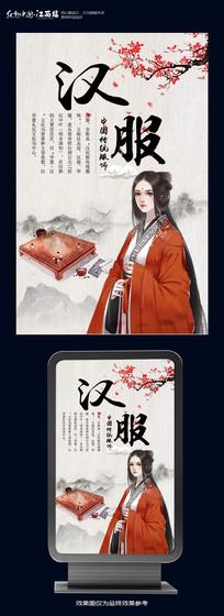 非物质文化遗产汉服宣传海报