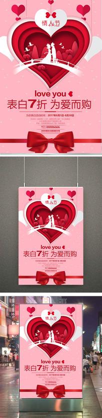 粉色大气七夕情人节创意海报