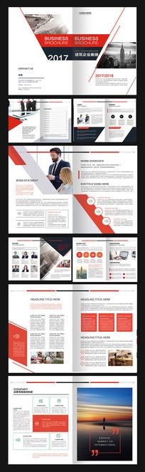高端简约商业企业画册
