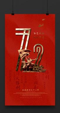 红色抗战胜利72周年展板