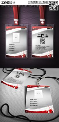 红色礼盒工作证胸牌胸卡