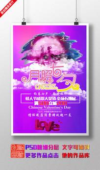 华丽七夕情人节海报设计
