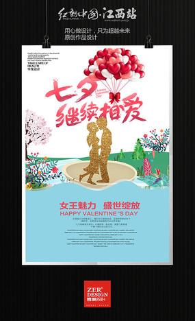 简洁创意唯美浪漫七夕海报设计