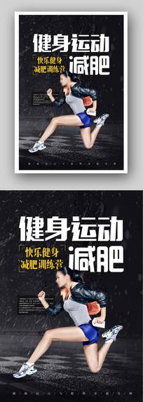 简洁大气减肥瘦身宣传海报
