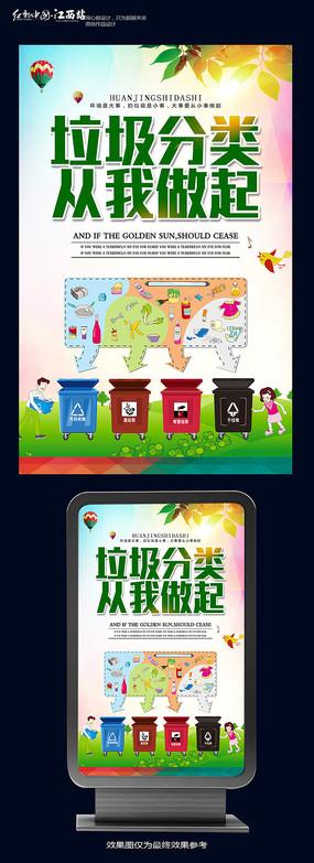 简约垃圾分类海报设计