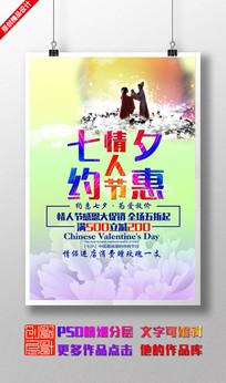 简约七夕情人节海报素材