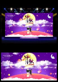 卡通风格中秋节宣传海报