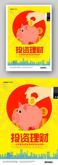 卡通投资管理海报设计