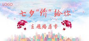 浪漫七夕节地产海报