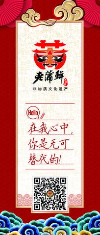 闽南文化非物质文化品牌海报