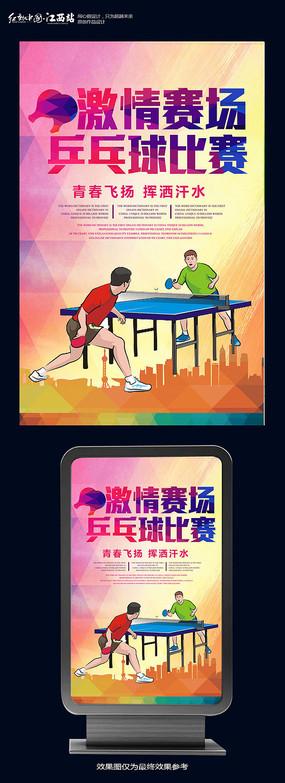 素材 广告设计矢量模板 海报设计 乒乓室宣传海报  水彩插画乒乓球图片