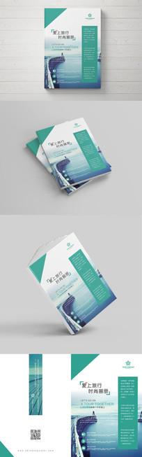 清新简约蓝色时尚旅行画册封面