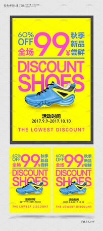 秋季新品鞋店促销海报设计