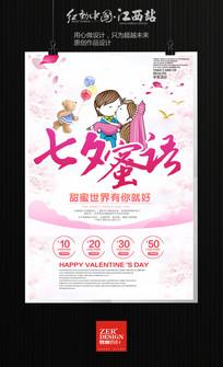 七夕浪漫海报促销设计