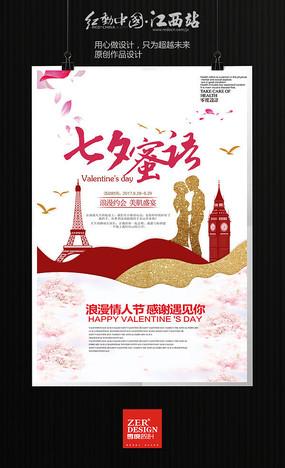 七夕密语浪漫海报促销设计
