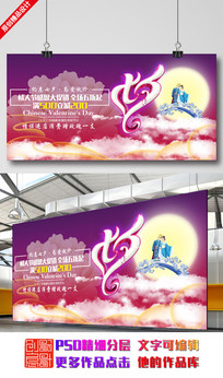 七夕情人节活动展板设计