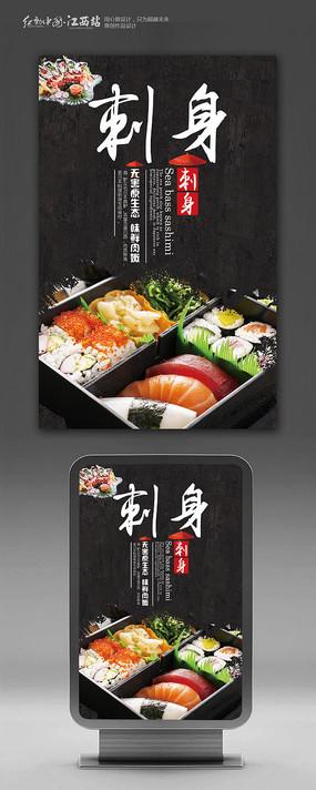 日本料理刺身宣传海报