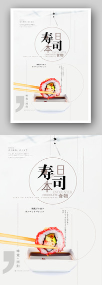 日本寿司广告设计