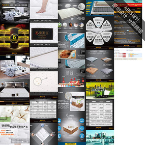 商务床垫详情页设计