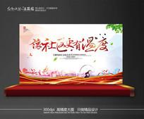 社区文化艺术节背景展板