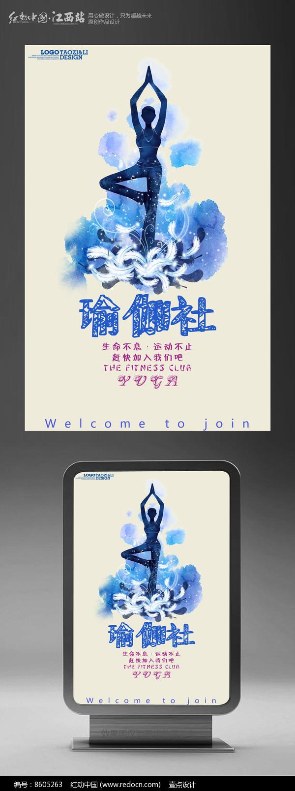 瑜伽社团招新海报设计